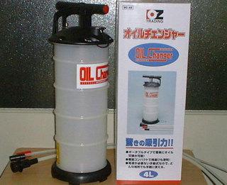 oil-changer.jpg