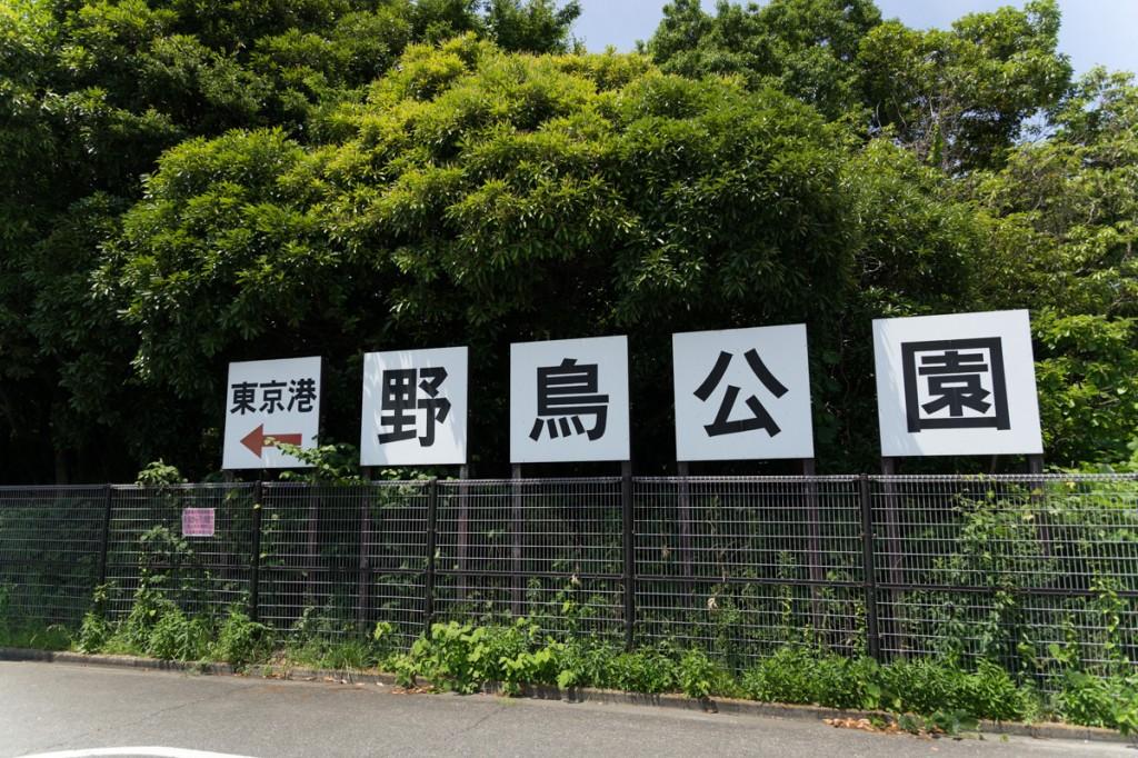 東京港野鳥公園ですf/4 1/800sec ISO-100Sony α7II+SIGMA 24-105mm DG OS HSM Art